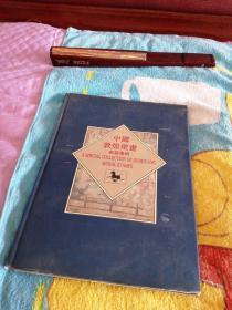 中国敦煌壁画 邮票专辑