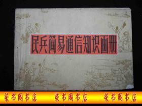 1974年文革时期出版的---训练资料图册---【【民兵简易通讯知识画册】】----稀少