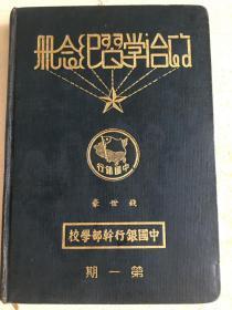 中国银行干部学校 第一期 门洽学习纪念册