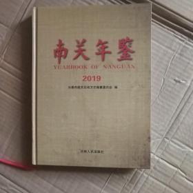 长春市南关年鉴2019