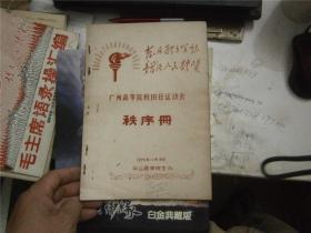 1976年 广州高等院校田径运动会秩序册