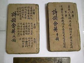诗韵含英辨同  全贰册十八卷  /  道光丙申年木刻巾箱本