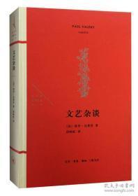 文艺杂谈( 法兰西思想文化丛书   精装  全一册 LV)