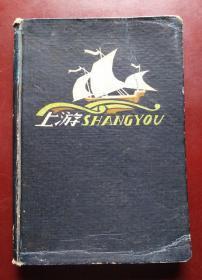 1950年代笔记本