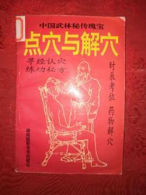 老版经典:点穴与解穴(中国武林秘传瑰宝)内收解穴秘方!1996年版