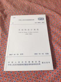 木结构设计规范 GB50005-2003