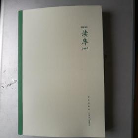 读库2002