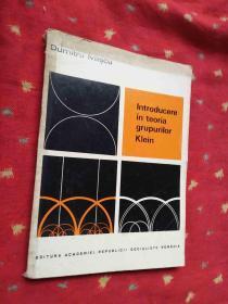 INTRODUCERE IN TEORIA GRUPURILOR KLEIN  在特奥里亚·格鲁珀勒·克莱因的介绍