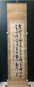 日本回流字画 原装旧裱  513号