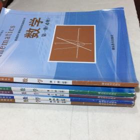 湘教版高中数学必修1一5全套 共5本