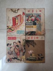 时事手册 1957年第8期——第11期