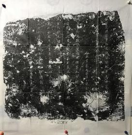 大观元年 墓志拓片