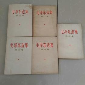 毛泽东选集1一一5卷。如图,第5卷扉页有字〈赠言〉:奖给计划生育工作先进个人……〈鸡西市计生委