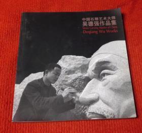 石雕--中国石雕艺术大师吴德强作品集--T9