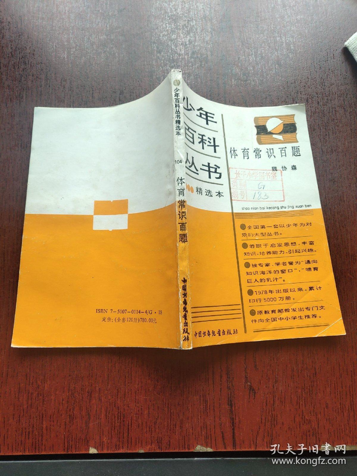少年百科丛书体育常识百题精选本