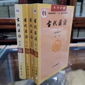 古代汉语 校订重排本(全四册)