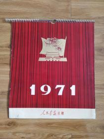 1971年挂历(样板戏)