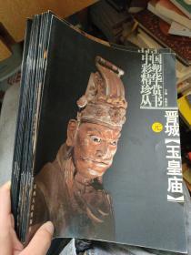 中国彩塑精华珍赏丛书(全15册)。