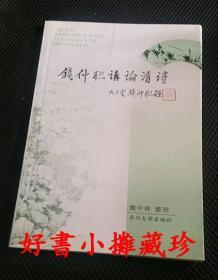 钱仲联讲论清诗 (平装一册, 一版一印)