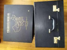 《中国金融珍贵文物档案大典》