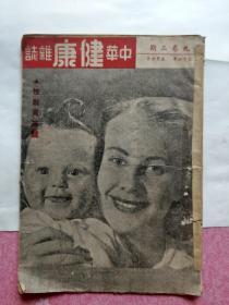 民国36年中华健康杂志性教育专号