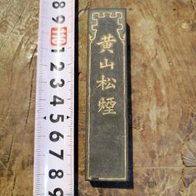 80—90年代北京墨汁厂黄山松烟墨锭