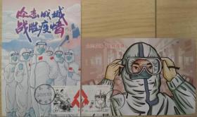 特11邮票《众志成城抗击疫情》抗疫英雄极限片