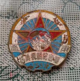 1951年辽东抗美援朝纪念章