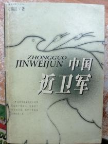 正版 中国近卫军(最新修订版)
