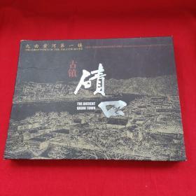九曲黄河第一镇古镇碛口。中国第一套雕刻版特种邮资明信片珍藏册