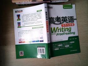 新东方 高考英语写作与改错   有划线