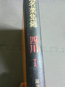 中国名菜集锦 四川 第一册 繁体中文 馆藏书
