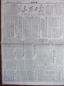 山西日报【解放巴东】
