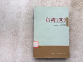 台湾2009