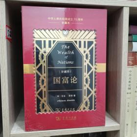 国富论:中华人民共和国成立70周年珍藏本 [英]亚当·斯密 商务印书馆 一版一印