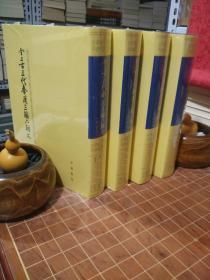全上古三代秦汉三国六朝文 附索引 全4册 精装 全新塑封