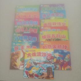 《西游記故事》 20冊連環畫全套彩圖注音版缺7本(共13本合售)