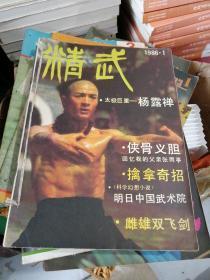 精武杂志,1986年1月至6月