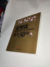史努比黄金50年 /查尔斯·M·舒尔茨、陈一榕 希望出版社