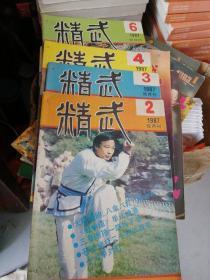 精武杂志1987年2,3,4,6