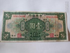 中华民国十七年 中央银行壹圆 美国钞票公司 中华民国17年 中央银行一元
