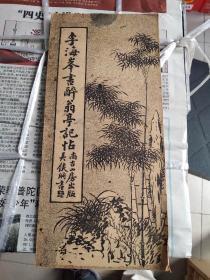 李海峰书醉翁亭记帖 折页见图