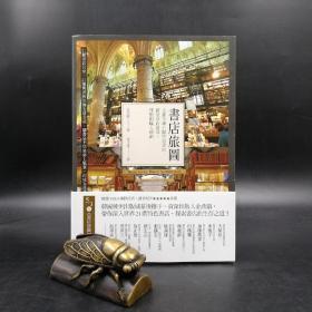 台湾联经版  金彦镐 著;金丹实 译《书店旅图: 走进全球21间特色书店, 感受书店故事、理想和职人精神》(锁线胶订)