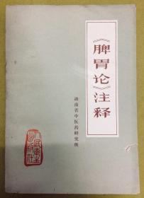 1976年1版1印《脾胃论》注释---前有毛主席语录、一厚册