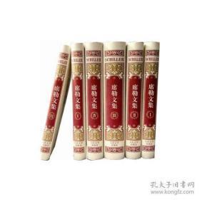 席勒文集(全6册)