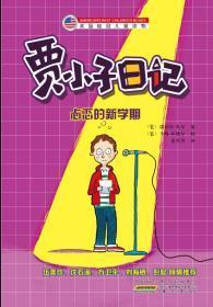 贾小子日记(忐忑的新学期)/美国桂冠儿童读物