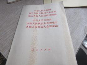 中华人民共和国地方各级人民代表大会和地方各级人民政府组织法中华人民共和国全国人民代表大会和地方各级人民代表大会选举法  库2