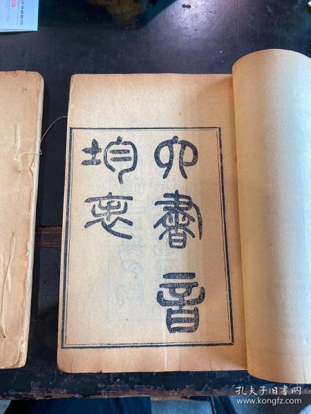 清同治年木刻本,段玉裁著《六书音韵表》2册一套全。