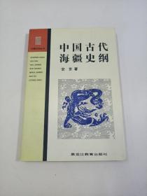 中国古代海疆史纲  (安京签名)