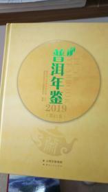 普洱年鉴(2019)(第22卷)